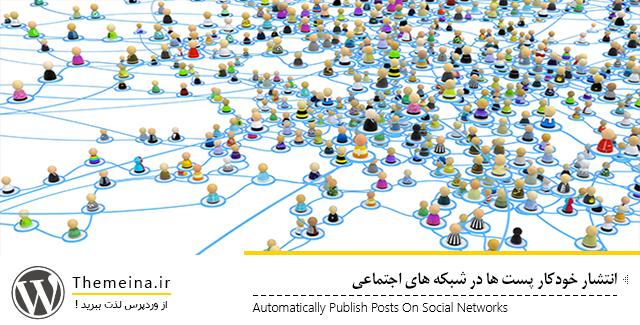 انتشار خودکار پست های وردپرس در شبکه های اجتماعی