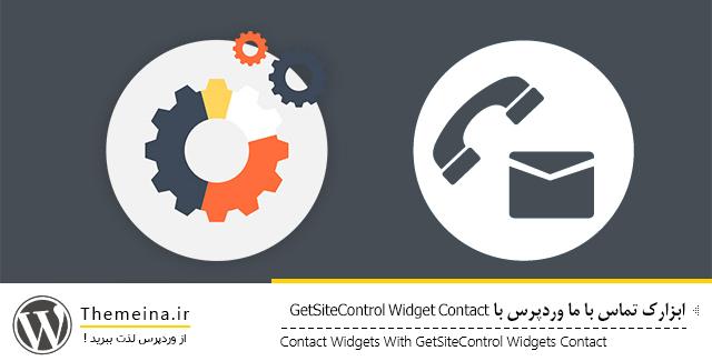ابزارک تماس با ما وردپرس با GetSiteControl Widget Contact
