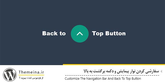 سفارشی کردن نوار پیمایش و دکمه بازگشت به بالا