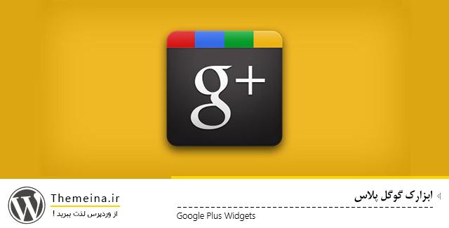 ابزارک گوگل پلاس در وردپرس