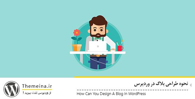 طراحی بلاگ در وردپرس