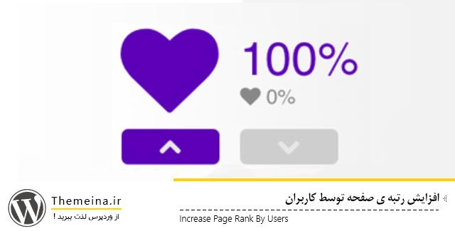 افزایش رتبه ی صفحه توسط کاربران