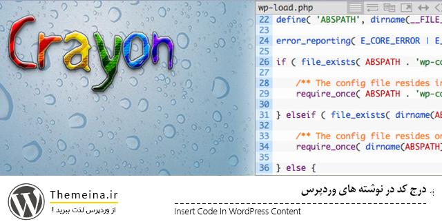 درج کد در نوشته های وردپرس