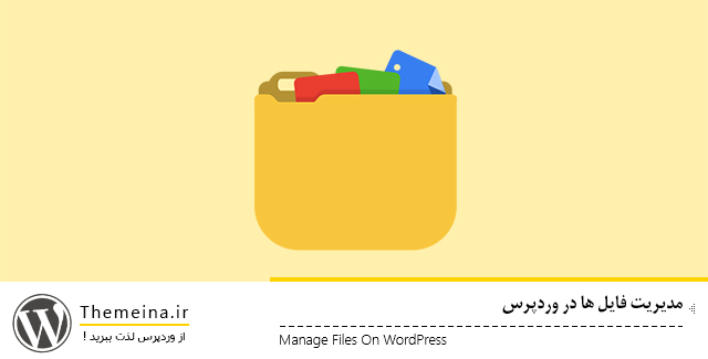 مدیریت فایل ها در وردپرس
