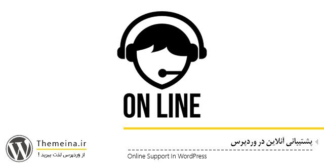 پشتیبانی آنلاین در وردپرس