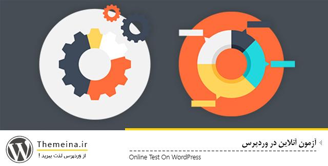 آزمون آنلاین در وردپرس با GetSiteControl Widget Survey