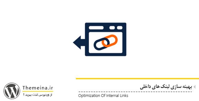 بهینه سازی لینک های داخلی