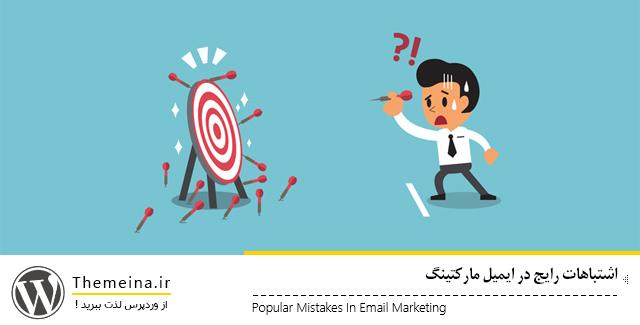 اشتباهات رایج در ایمیل مارکتینگ