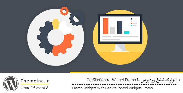 ابزارک تبلیغ وردپرس با GetSiteControl Widget Promo