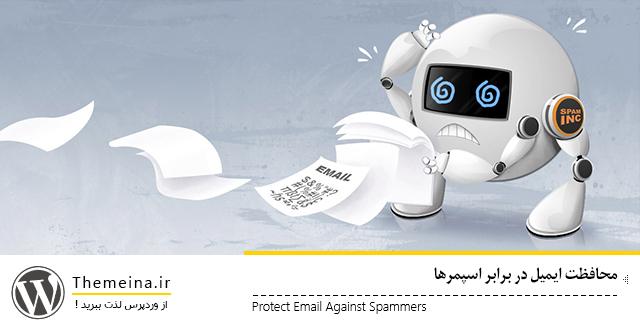 محافظت ایمیل در برابر اسپمرها