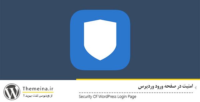 امنیت در صفحه ورود وردپرس