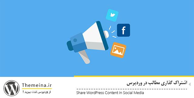 اشتراک محتوای وردپرس در شبکه های اجتماعی