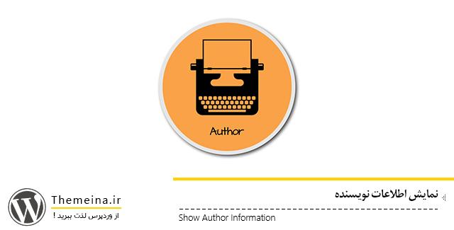 نمایش اطلاعات نویسنده در وردپرس