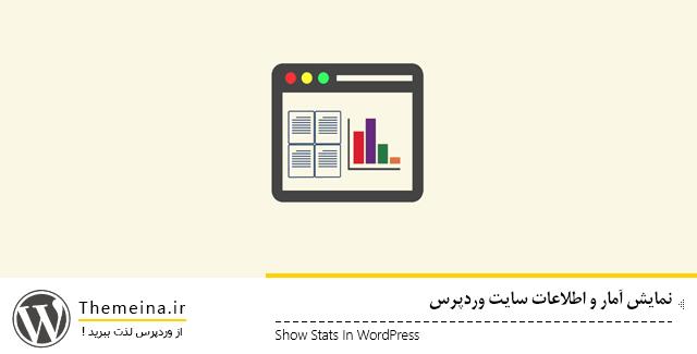 مشاهده آمار و اطلاعات سایت وردپرس
