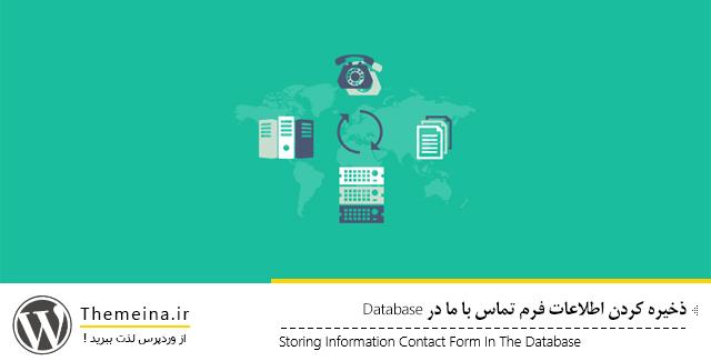 ذخیره اطلاعات فرم تماس در پایگاه داده وردپرس