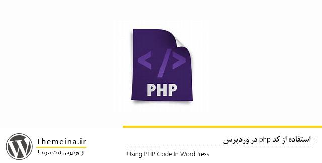 استفاده از کد php در وردپرس