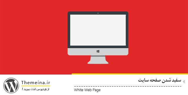 سفید شدن صفحه سایت
