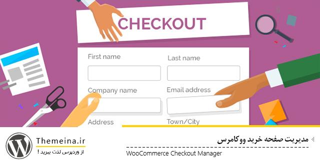 مدیریت صفحه پرداخت در ووکامرس