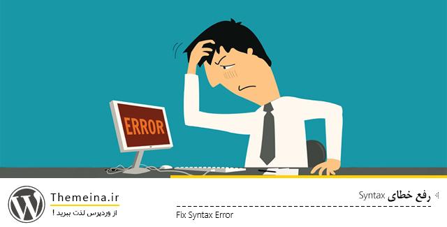 رفع خطای Syntax error