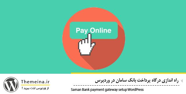 راه اندازی درگاه پرداخت بانک سامان در وردپرس