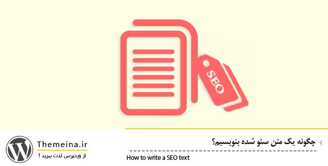 چگونه یک متن سئو شده بنویسیم؟