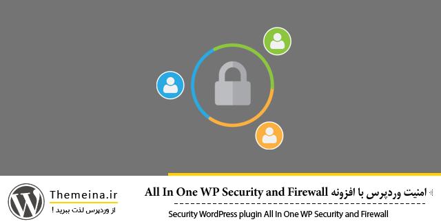 امنیت وردپرس با افزونه All In One WP Security and Firewall