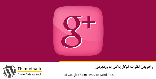 افزودن نظرات گوگل پلاس به وردپرس