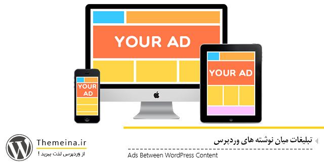 تبلیغات میان نوشته های وردپرس