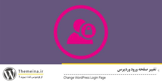 تغییر صفحه ورود وردپرس