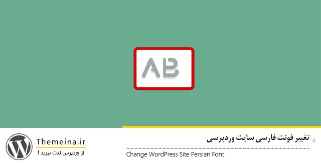 تغییر فونت فارسی سایت وردپرسی