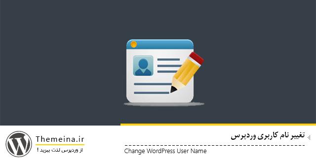 تغییر نام کاربری وردپرس