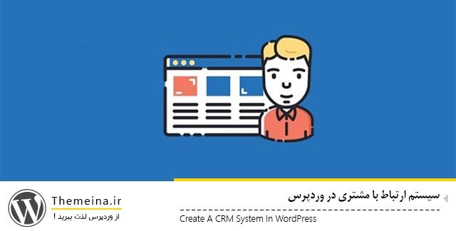 سیستم ارتباط با مشتری در وردپرس