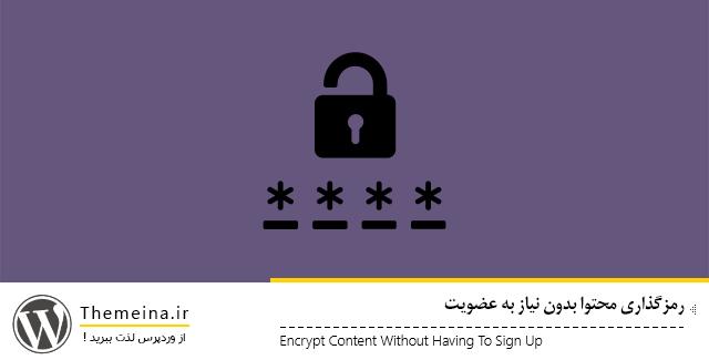 رمزگذاری محتوا بدون نیاز به عضویت