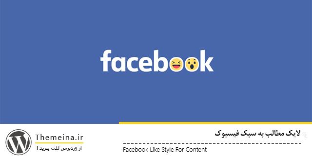 افزونه لایک مطالب وردپرس به سبک فیسبوک