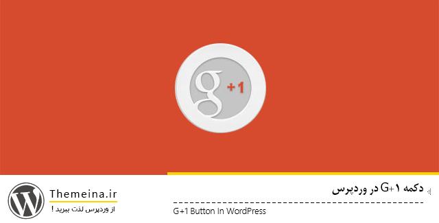 دکمه G+1 در وردپرس