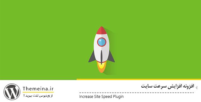 چند افزونه افزایش سرعت سایت