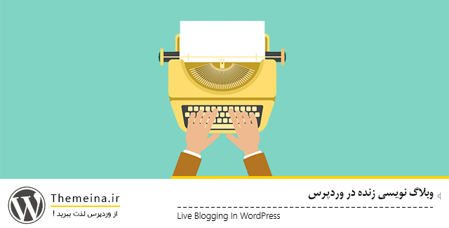 وبلاگ نویسی زنده در وردپرس