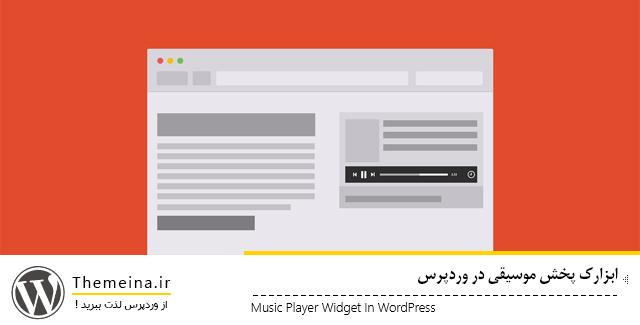 ابزارک پخش موسیقی در وردپرس