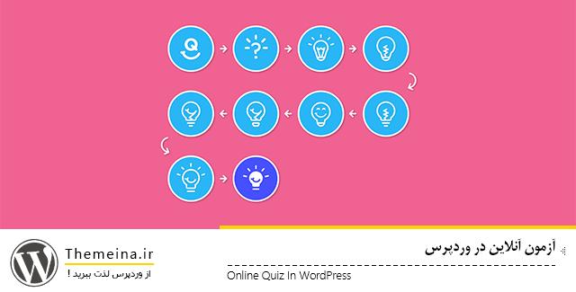 آزمون آنلاین در وردپرس