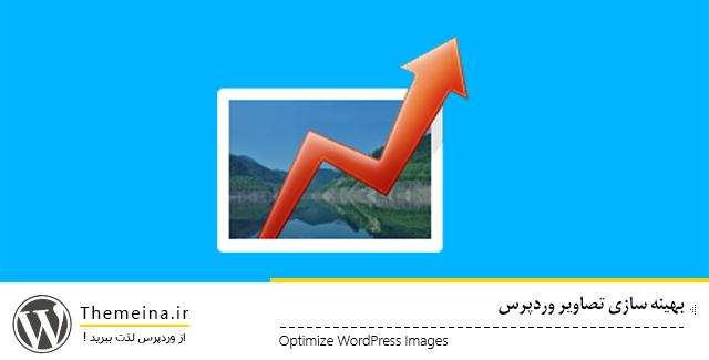 روش دیگری برای بهینه سازی تصاویر وردپرس