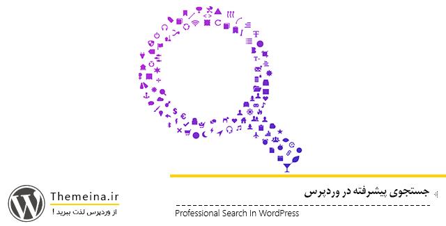 جستجوی پیشرفته در وردپرس