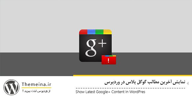 نمایش آخرین مطالب گوگل پلاس در وردپرس