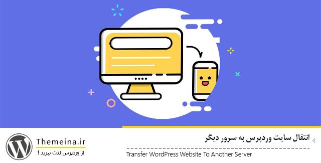 انتقال سایت وردپرس به سرور دیگر