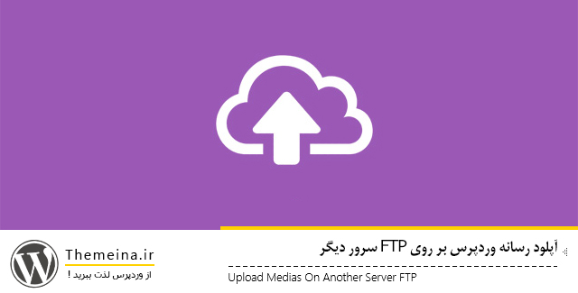 آپلود رسانه وردپرس بر روی FTP سرور دیگر