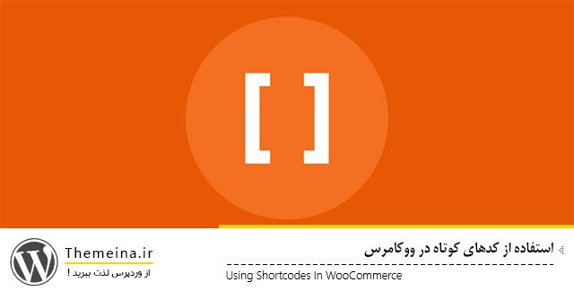 استفاده از کدهای کوتاه در ووکامرس
