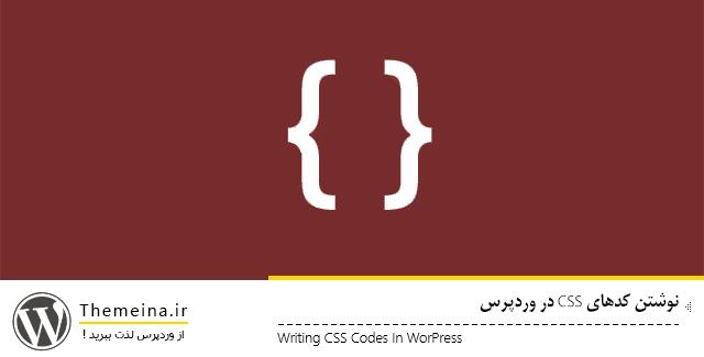 نوشتن کدهای CSS در وردپرس