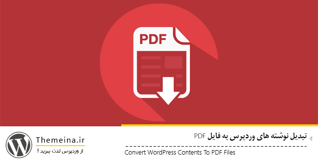 تبدیل نوشته های وردپرس به PDF