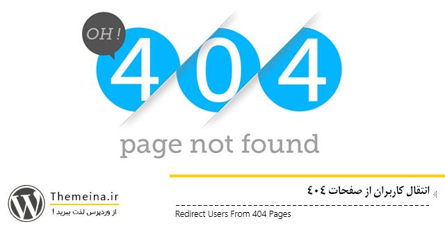 انتقال کاربران از صفحات ۴۰۴