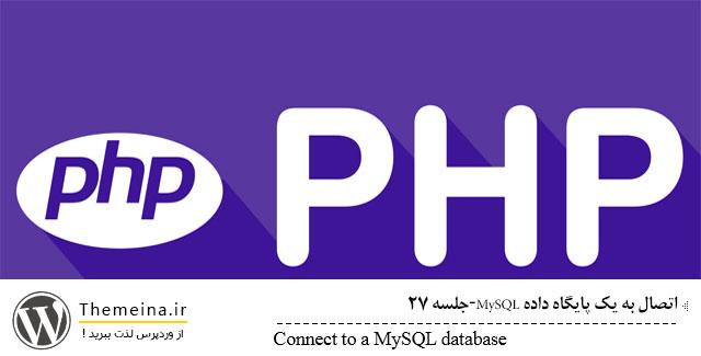 اتصال به پایگاه داده MySQL