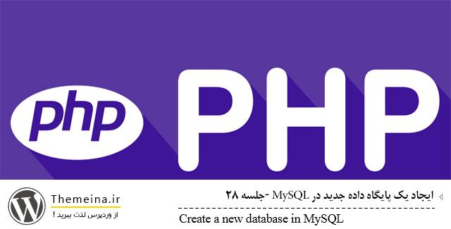 ایجاد پایگاه داده جدید در MySQL